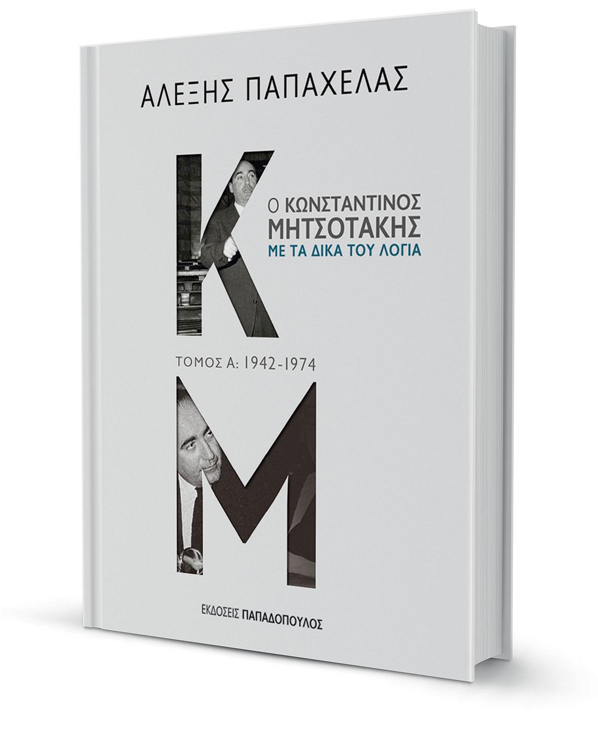 konstantinos-mitsotakis-afigiseis-mias-zois-stin-politiki1