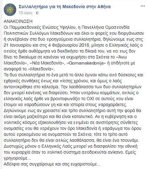 pammakedonikes-enoseis-tsoynami-to-trito-syllalitirio-gia-to-zitima-tis-onomasias-tis-pgdm1