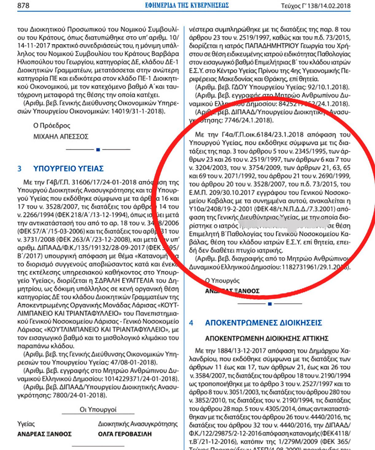 ergazotan-gia-17-chronia-os-giatros-sto-nosokomeio-kavalas-choris-na-echei-ptychio1