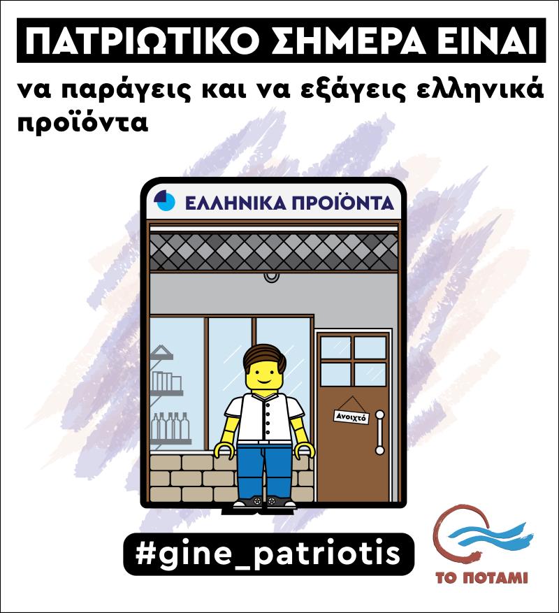 to-potami-anazita-ta-oria-metaxy-patriotismoy-kai-ethnikismoy1