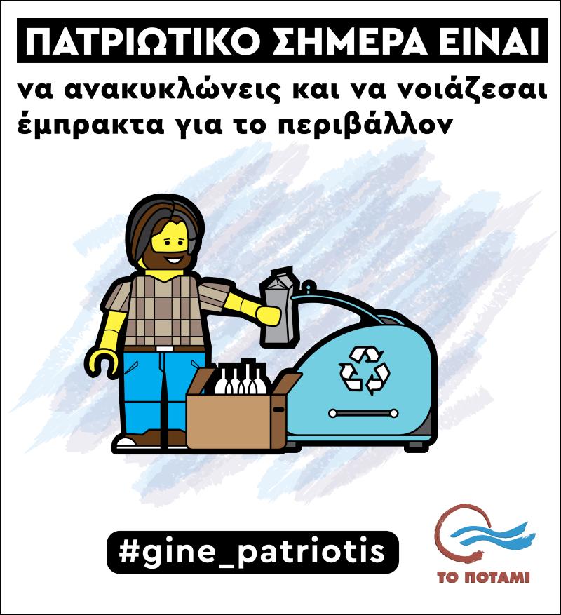 to-potami-anazita-ta-oria-metaxy-patriotismoy-kai-ethnikismoy19