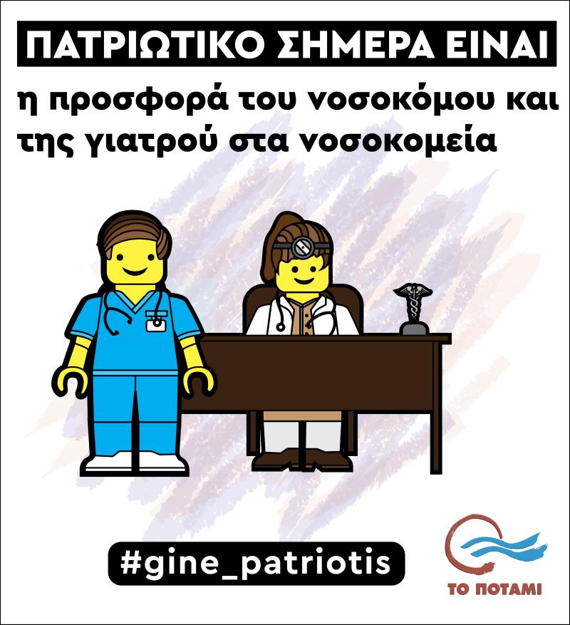 to-potami-anazita-ta-oria-metaxy-patriotismoy-kai-ethnikismoy3