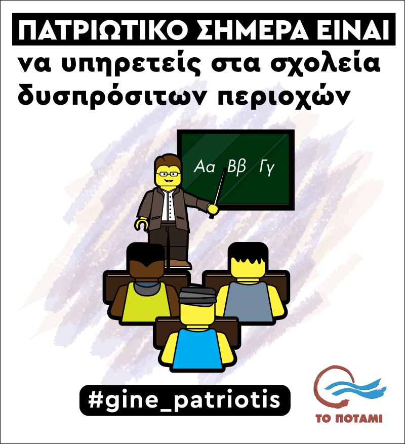 to-potami-anazita-ta-oria-metaxy-patriotismoy-kai-ethnikismoy5