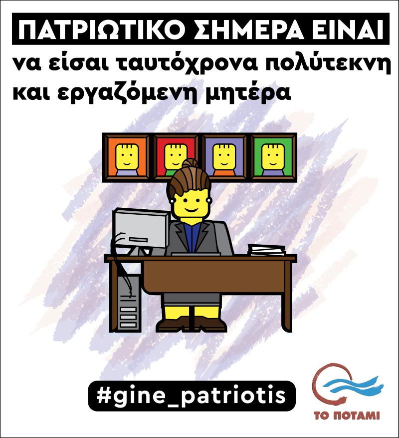 to-potami-anazita-ta-oria-metaxy-patriotismoy-kai-ethnikismoy7
