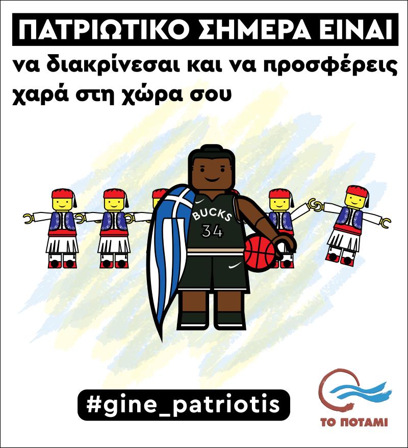 to-potami-anazita-ta-oria-metaxy-patriotismoy-kai-ethnikismoy9