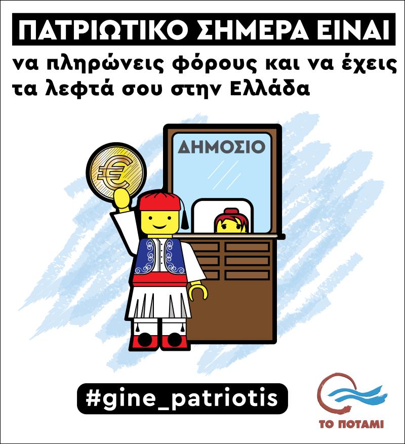 to-potami-anazita-ta-oria-metaxy-patriotismoy-kai-ethnikismoy11