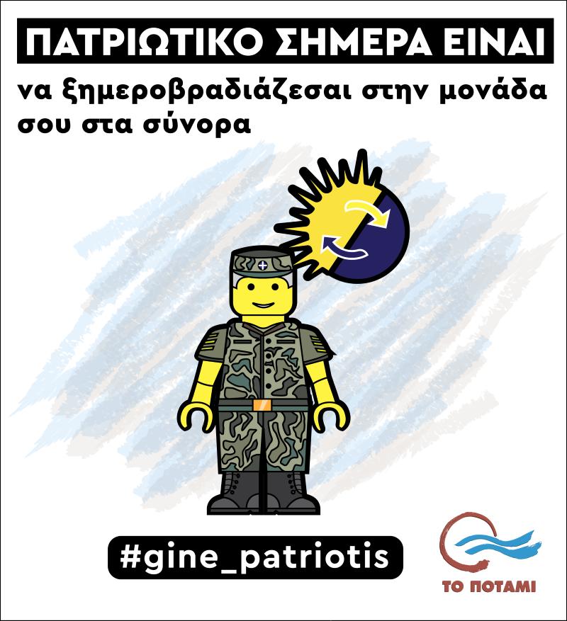 to-potami-anazita-ta-oria-metaxy-patriotismoy-kai-ethnikismoy13