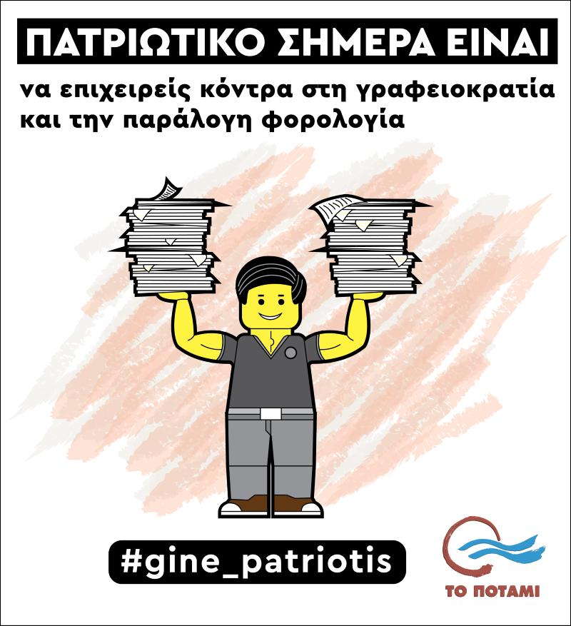 to-potami-anazita-ta-oria-metaxy-patriotismoy-kai-ethnikismoy15