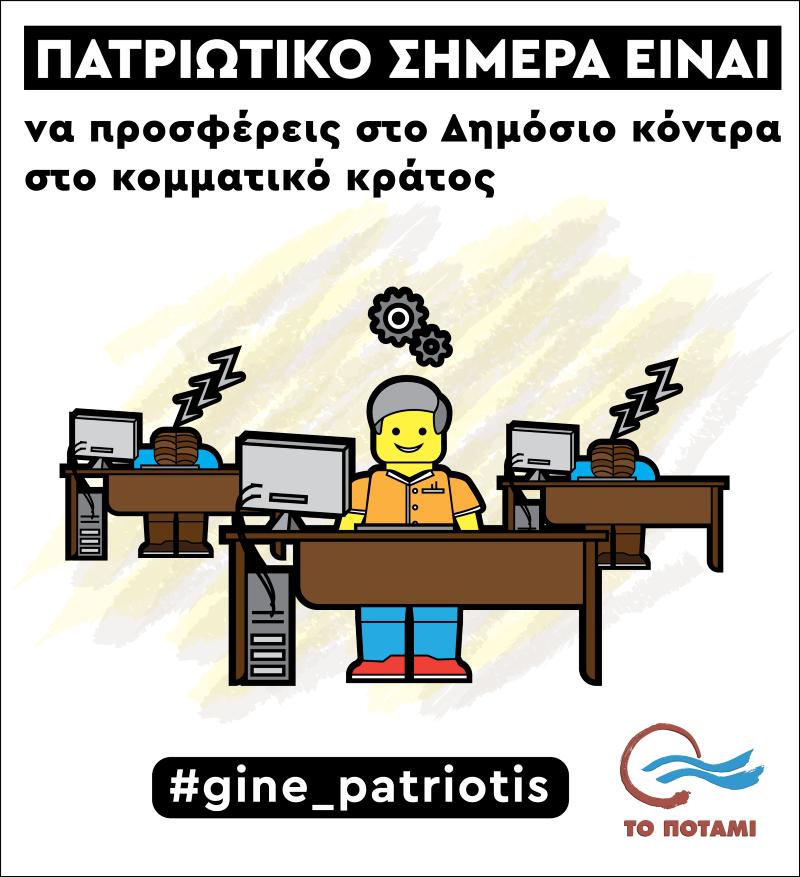 to-potami-anazita-ta-oria-metaxy-patriotismoy-kai-ethnikismoy17