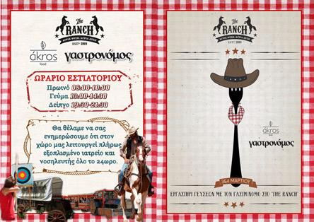 o-gastronomos-sto-the-ranch1