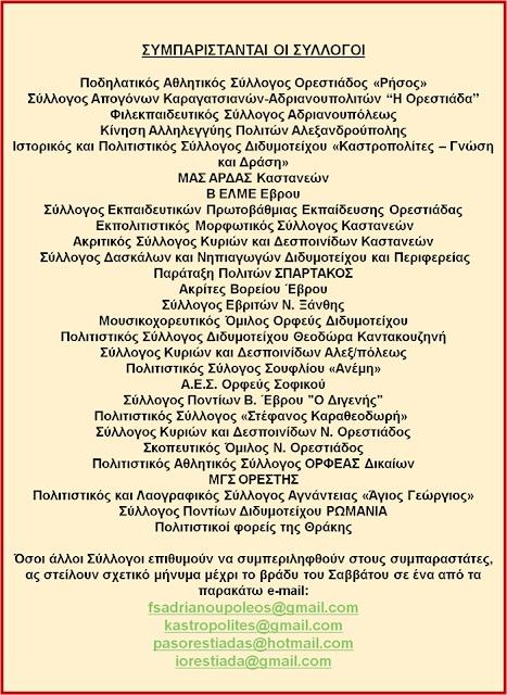 syllalitirio-stin-orestiada-tin-kyriaki-gia-toys-dyo-ellines-stratiotikoys1