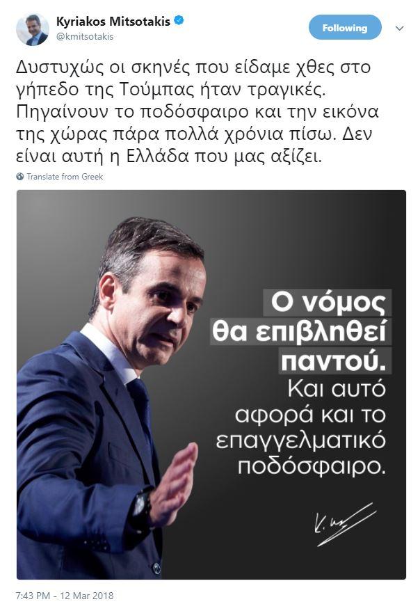 mitsotakis-ta-epeisodia-stin-toympa-pane-tin-eikona-tis-choras-polla-chronia-piso1