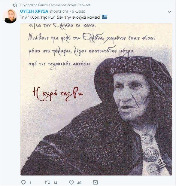 to-minyma-kammenoy-meso-twitter-tin-kyra-tis-ro-den-tin-enochlei-kaneis0