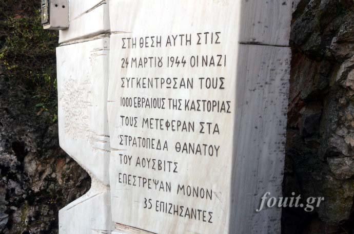 poreia-mnimis-gia-toys-1-000-evraioys-tis-kastorias-poy-skotothikan-sto-aoysvits0
