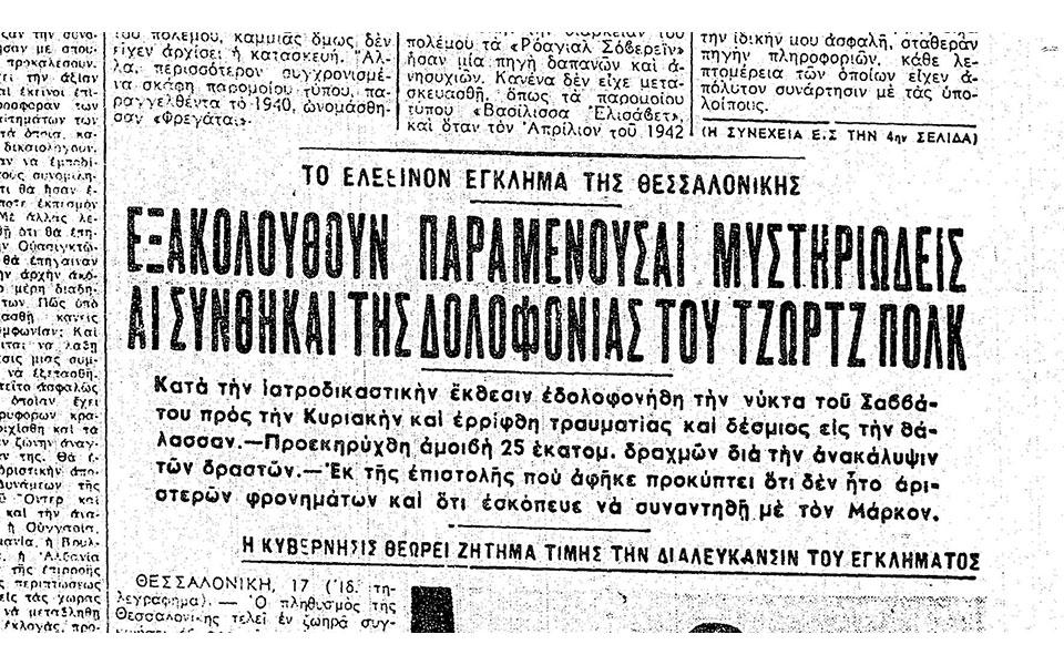i-anexichniasti-ypothesi-polk9