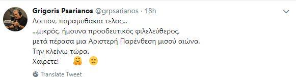 psarianos-perasa-mia-aristeri-parenthesi-misoy-aiona-kai-tora-tin-kleino0