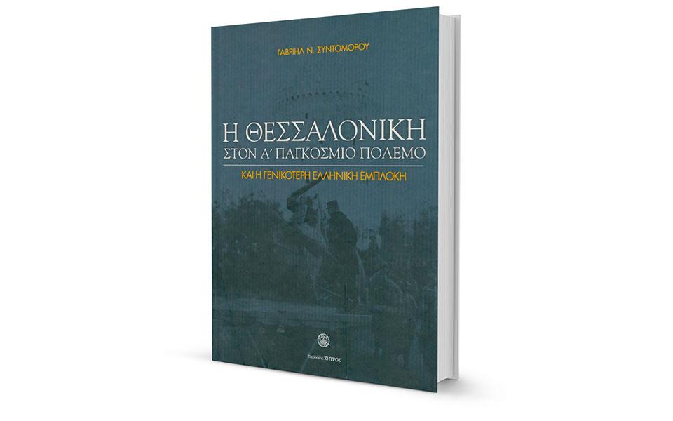 thessaloniki-istoriki-mnimi-choris-filtra0