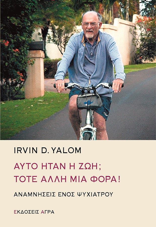 irvin-gialom-koitazo-ti-zoi-moy-kai-den-metaniono-gia-tipota5