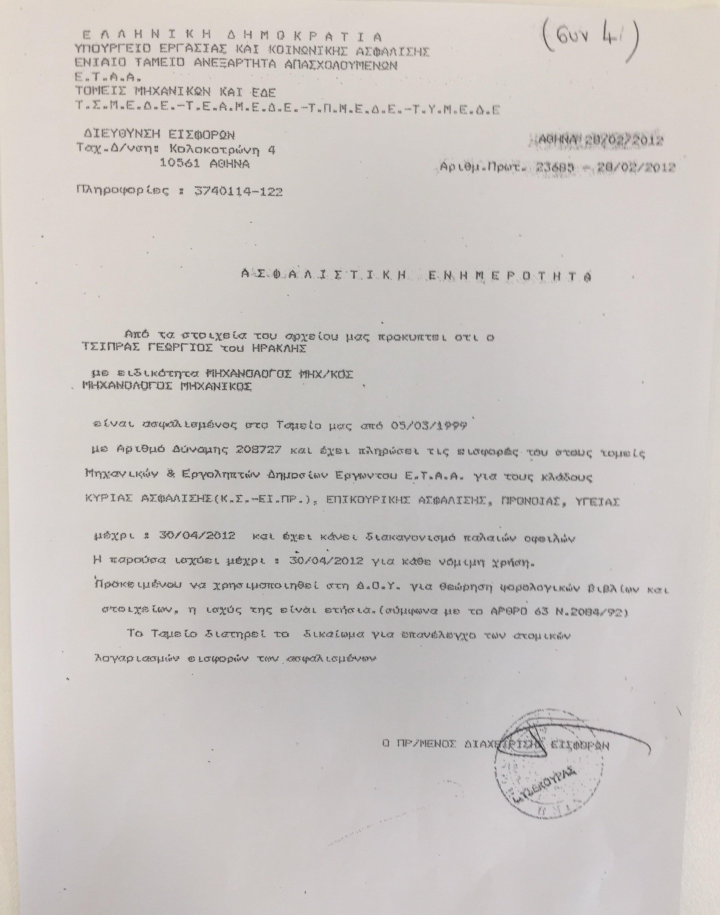 mainetai-i-kontra-gia-tin-etaireia-ton-adelfon-tsipra-amp-8211-i-nd-dimosiopoiei-eggrafa0