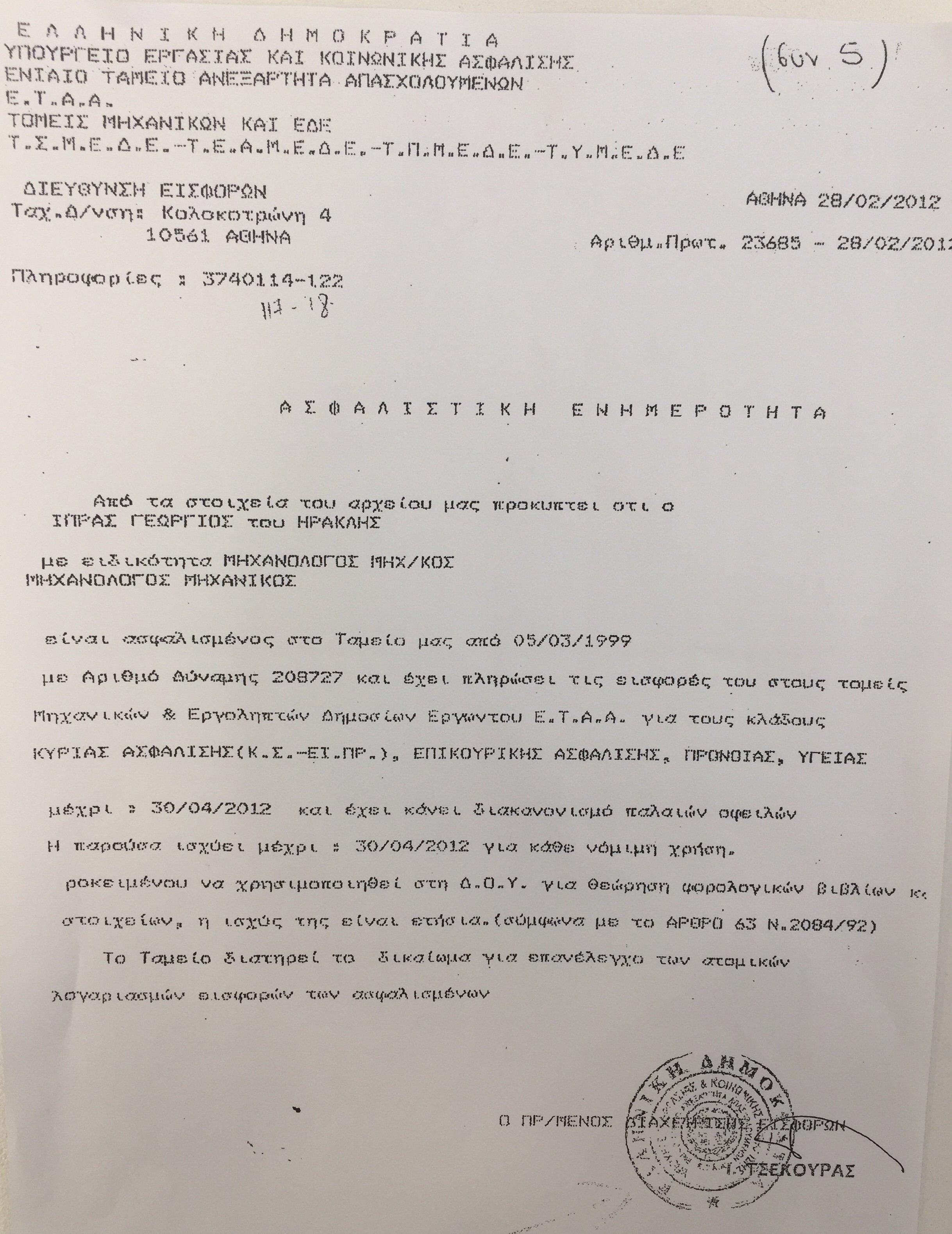 mainetai-i-kontra-gia-tin-etaireia-ton-adelfon-tsipra-amp-8211-i-nd-dimosiopoiei-eggrafa1