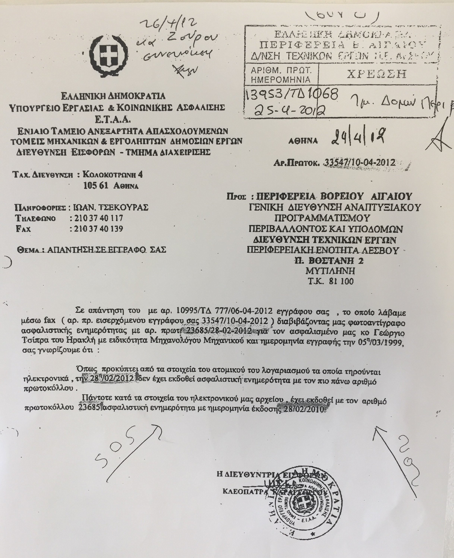 mainetai-i-kontra-gia-tin-etaireia-ton-adelfon-tsipra-amp-8211-i-nd-dimosiopoiei-eggrafa3