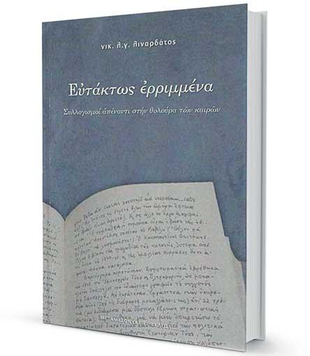 enas-syntaxioychos-poy-zei-tin-elliniki-pragmatikotita-kai-ti-grafei1