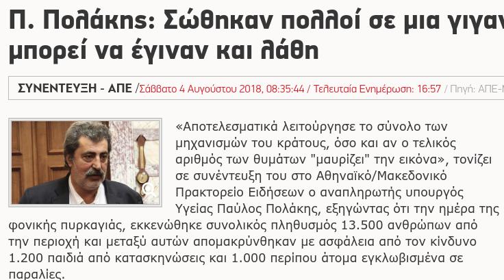 to-tholonei-metatrapike-se-mayrizei-sti-synenteyxi-polaki-sto-ape-entones-antidraseis3