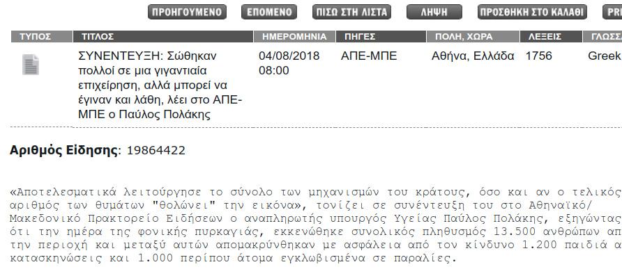 to-tholonei-metatrapike-se-mayrizei-sti-synenteyxi-polaki-sto-ape-entones-antidraseis1