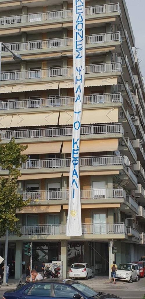 pano-gia-ti-makedonia-apenanti-apo-to-makedonia-pallas-fotografia1