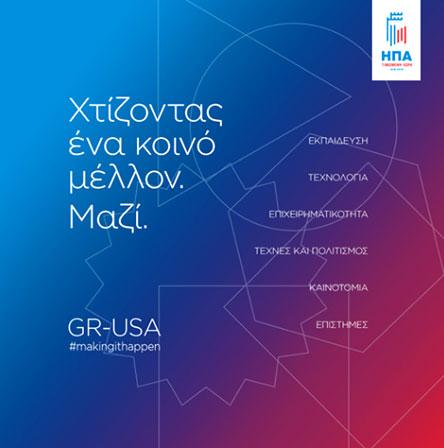 chtizontas-ena-koino-mellon-mazi1