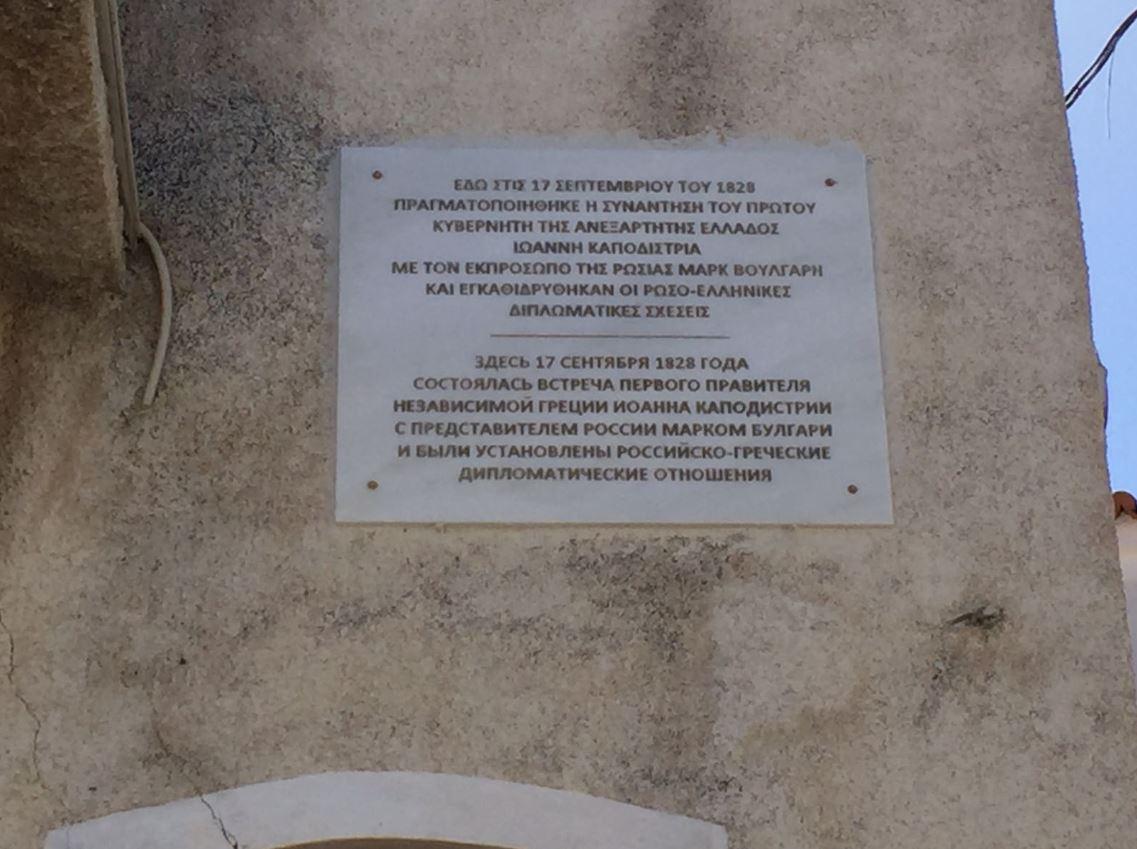 epeteios-190-chronon-diplomatikon-scheseon-elladas-rosias-fotografies1
