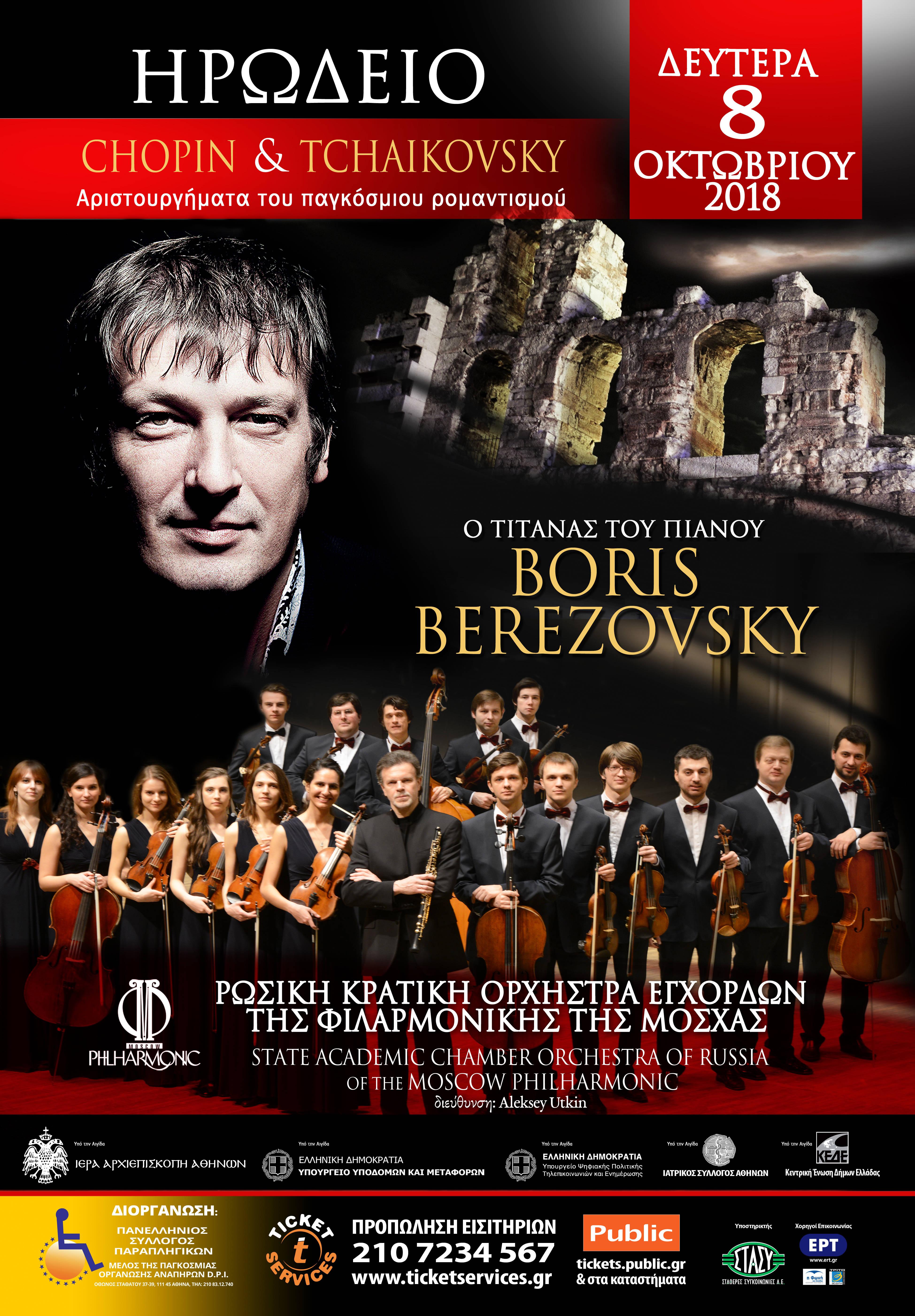o-diasimos-pianistas-mporis-mperezovski-sto-odeio-irodoy-attikoy5