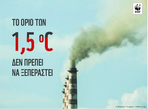 ekthesi-oie-kalei-gia-epeigoysa-drasi-kata-tis-klimatikis-allagis-amp-8211-sima-kindynoy-ekpempei-i-wwf0