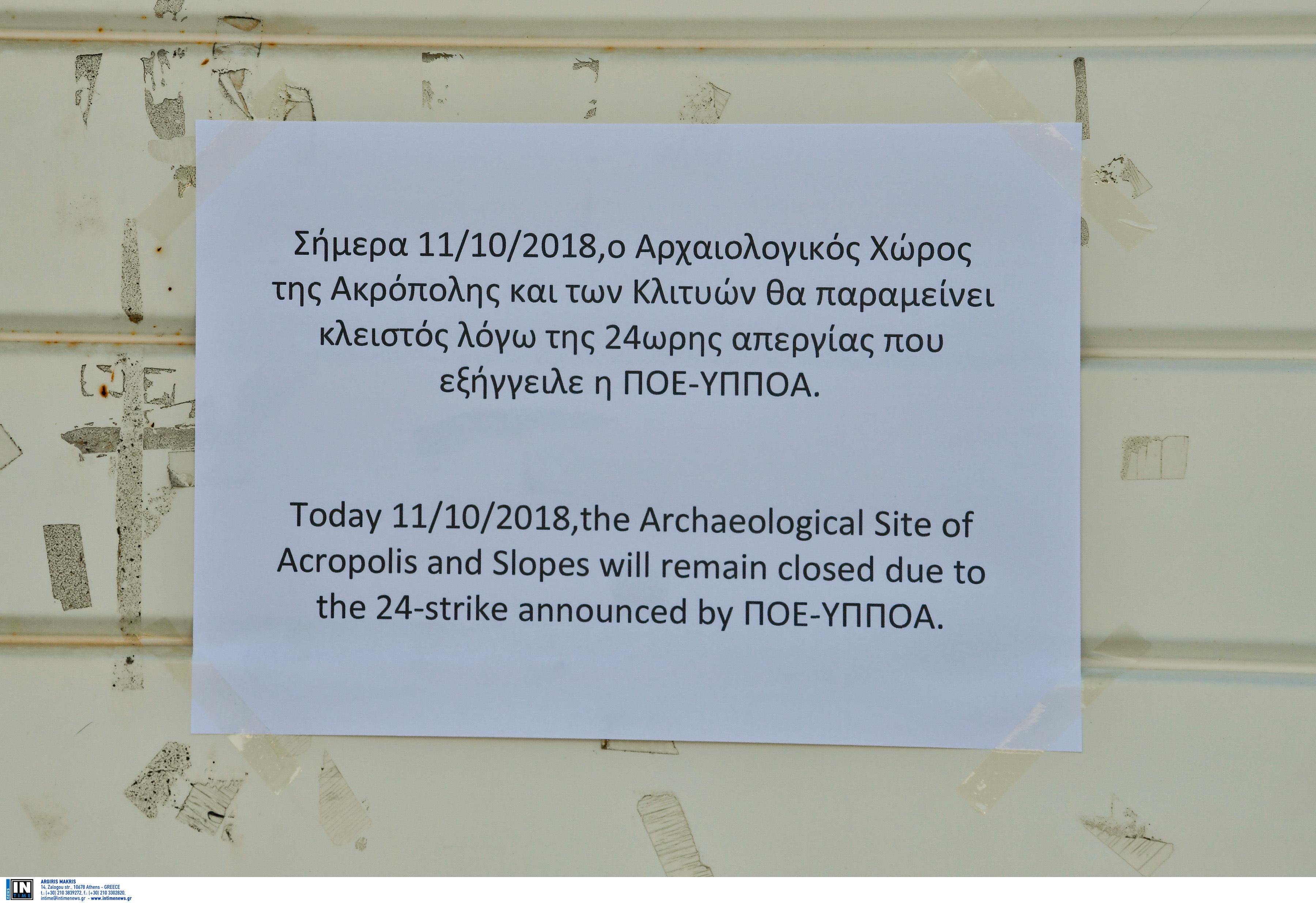oyres-apo-toyristes-exo-apo-moyseia-kai-archaiologikoys-choroys-logo-tis-apergias-fotografies9