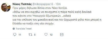 ta-tweets-toy-nikoy-pappa-gia-tin-paraitisi-kotzia1