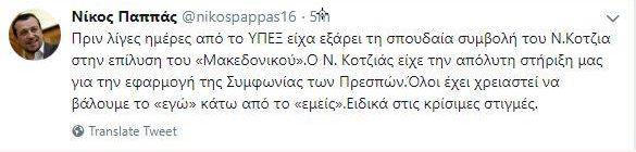 ta-tweets-toy-nikoy-pappa-gia-tin-paraitisi-kotzia5