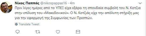ta-tweets-toy-nikoy-pappa-gia-tin-paraitisi-kotzia7