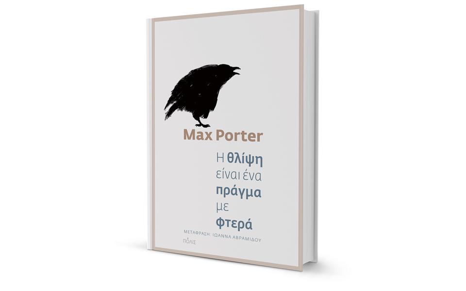 to-mayro-poyli-tis-apoleias1