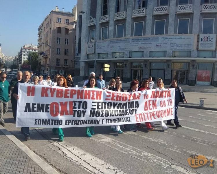 diamartyria-ergazomenon-se-nosokomeia-tis-thessalonikis-fotografies1