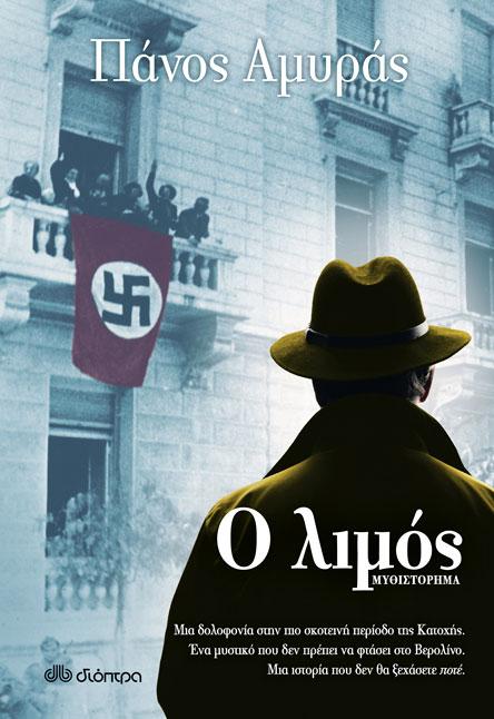o-limos-mia-istoria-stin-athina-tis-katochis-poy-den-tha-xechasete-pote1