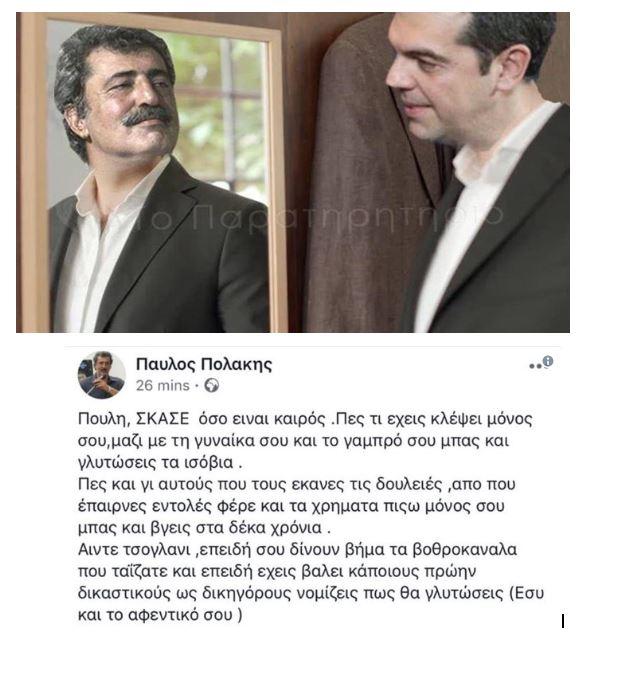 nd-sto-yfos-toy-k-polaki-antanaklatai-to-ithos-toy-k-tsipra0