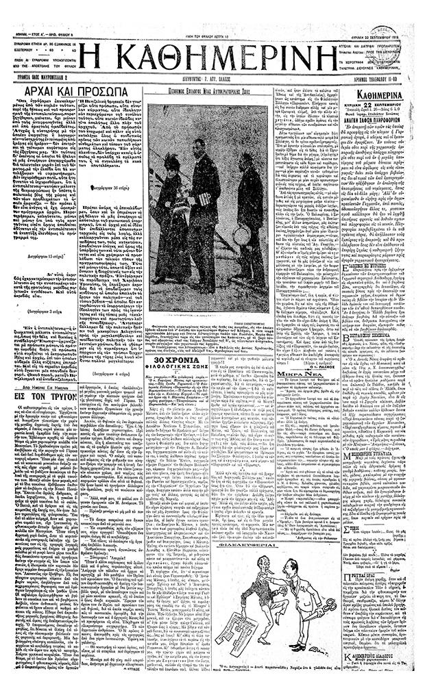 1919-mia-nea-efimerida-gennietai0