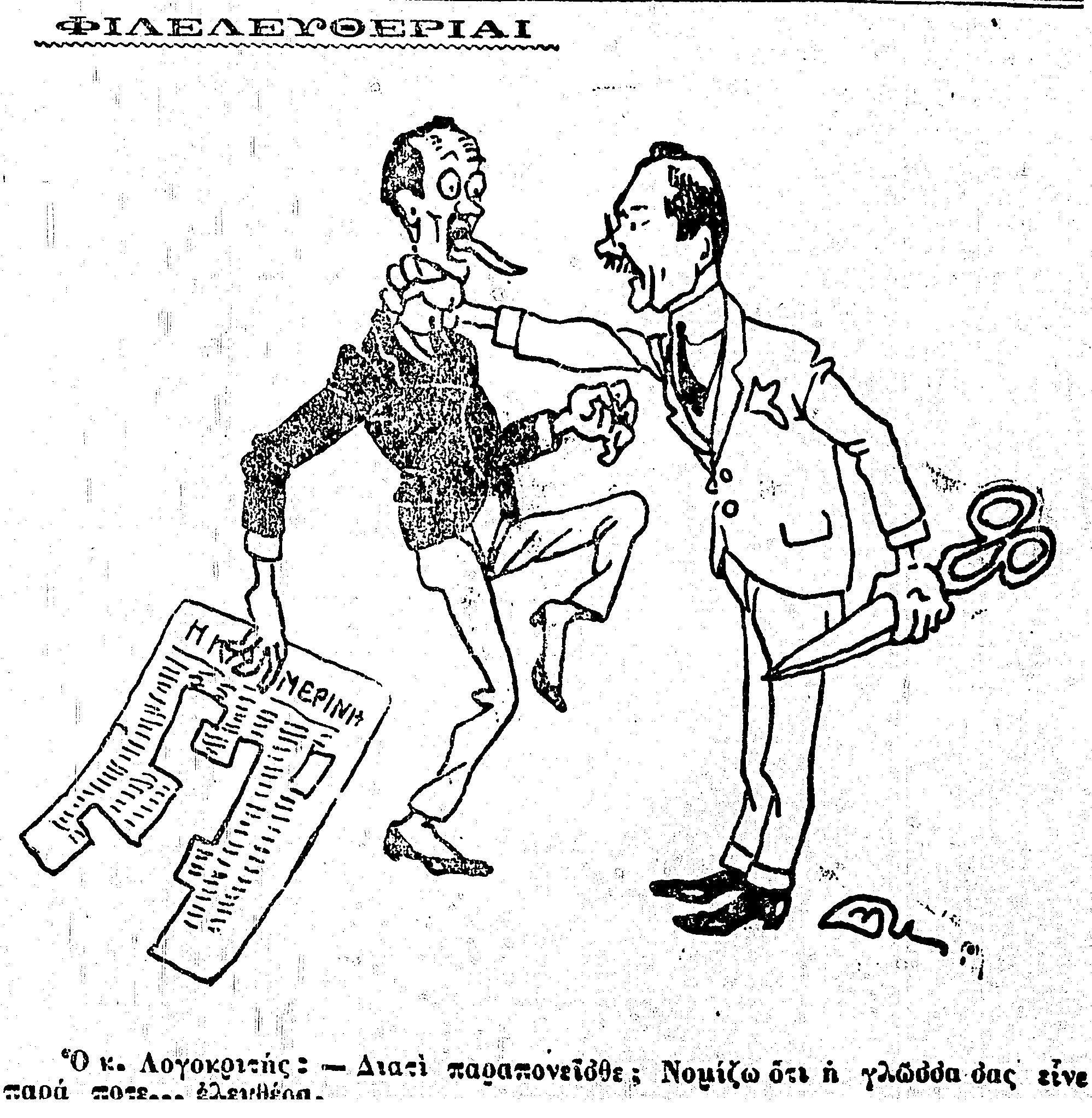 1919-mia-nea-efimerida-gennietai1