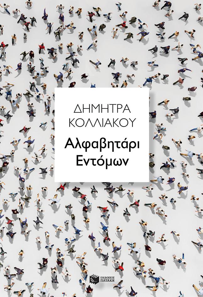 krinetai-to-vivlio-apo-to-exofyllo8