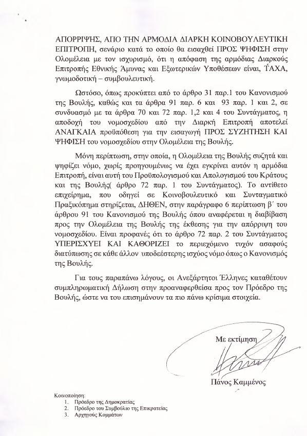 epistoli-kammenoy-ston-voytsi-gia-symfonia-prespon-min-prochoriseis-se-koinovoyleytiko-praxikopima1