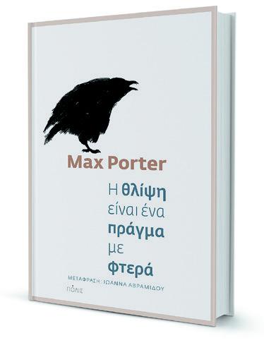 o-ponos-den-prepei-na-aposiopatai1