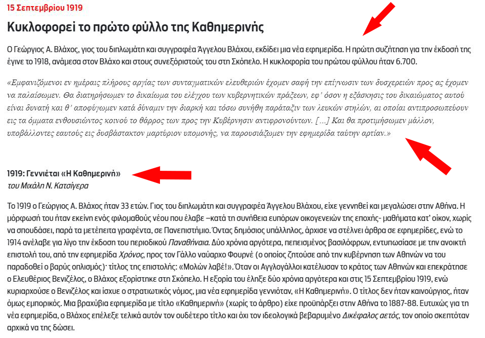 100-chronia-kathimerini-christikes-plirofories-gia-tin-periigisi-sas-sto-chronologio7