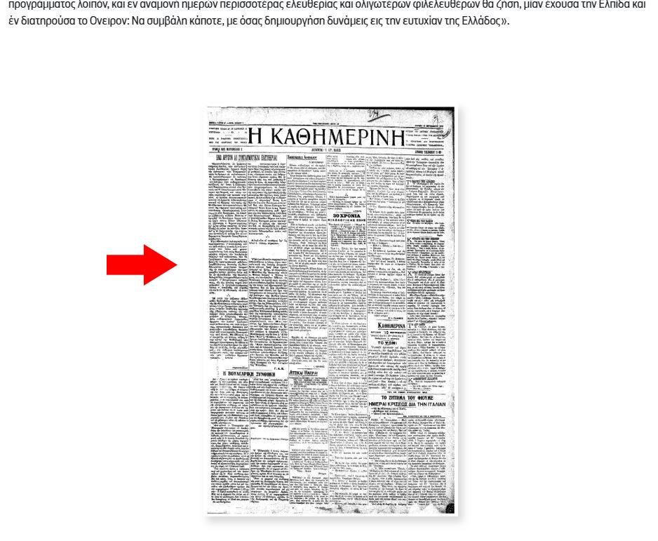 100-chronia-kathimerini-christikes-plirofories-gia-tin-periigisi-sas-sto-chronologio9