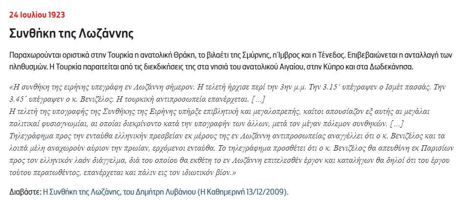 100-chronia-kathimerini-enas-aionas-me-ena-klik9