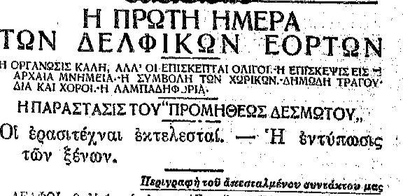 100-chronia-i-kathimerini-enas-aionas-me-ena-klik-amp-8211-1927-protes-delfikes-eortes-vinteo1